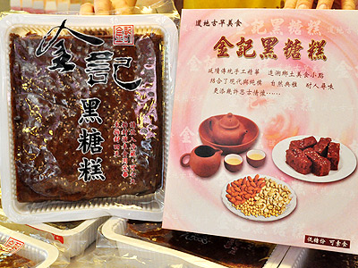 Danshui Local Specialty‧Kinchi Brown Sugar Mochi